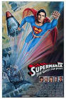 the superman motion picture anthology: superman iv: the quest for peace